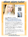 Allison Adams Tucker Japanese Press Kit